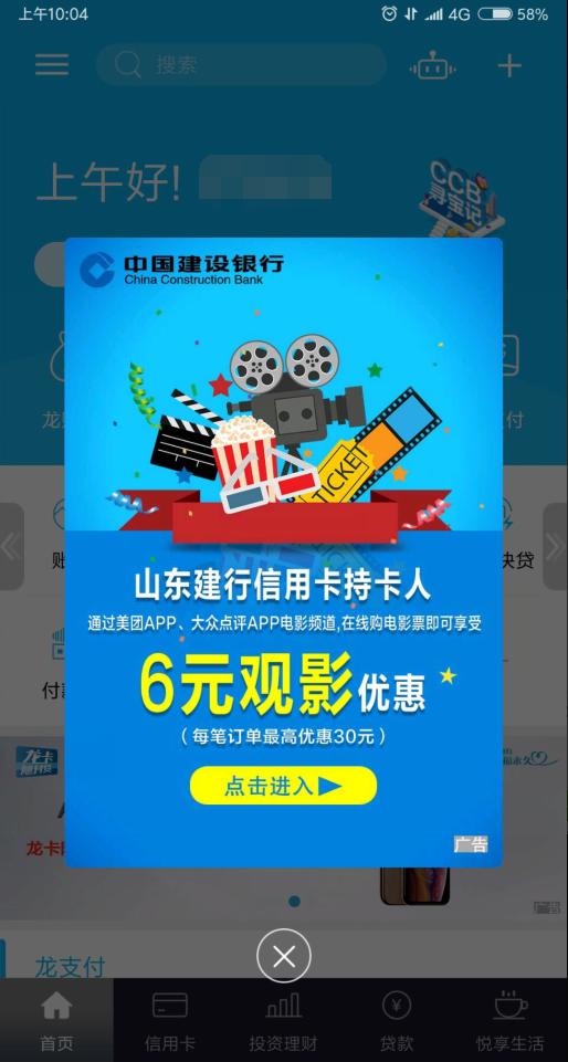 山东地区建行信用卡优惠活动,周六可以6元看电影(青岛除外)!