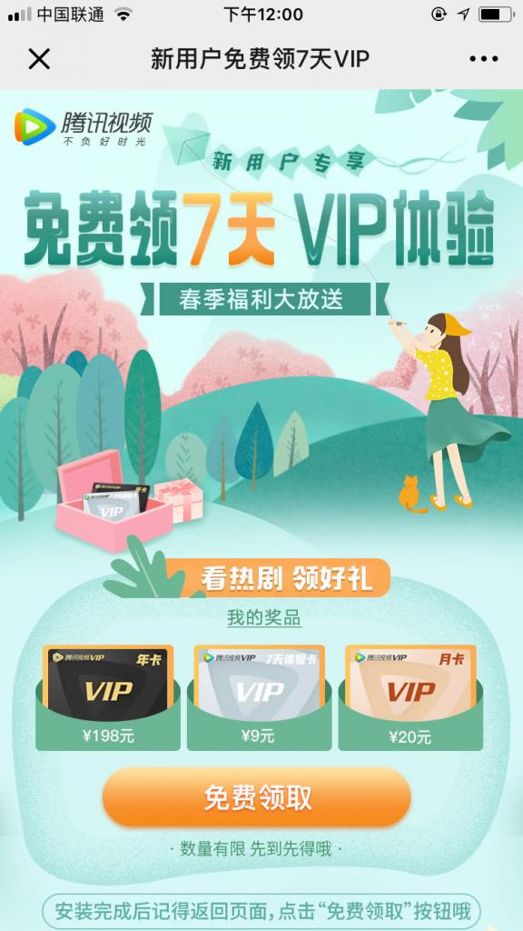 腾讯视频新用户免费抽取7天腾讯视频VIP会员 CDK秒兑换到账 可以换小号领取大号兑换!