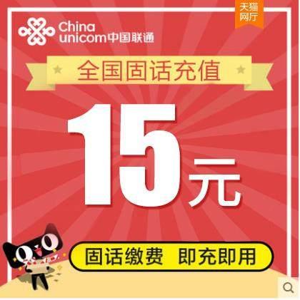 9.9元冲15元全国联通话费,天猫店活动真实可靠,每月可以参与一次48小时到账!
