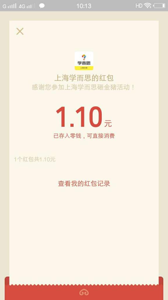 上海学而思送18万元微信红包 玩小游戏领红包必中的三个红包最低1元以上!