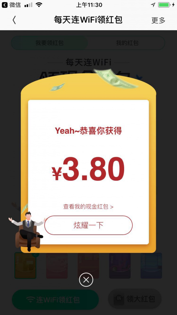 腾讯wifi管家,直接拆4+,邀请2-3人提现10元,提现秒到零钱,新老用户都可以领