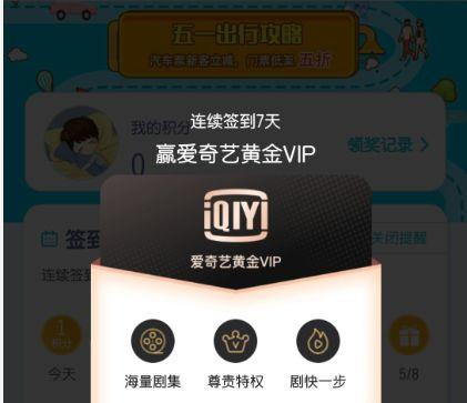签到领1个月爱奇艺VIP会员,无需下载APP哦,领着备用(简单操作)!