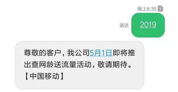 中国移动用户查网龄送流量,小编亲测每个月送5g流量,连送3-24个月!