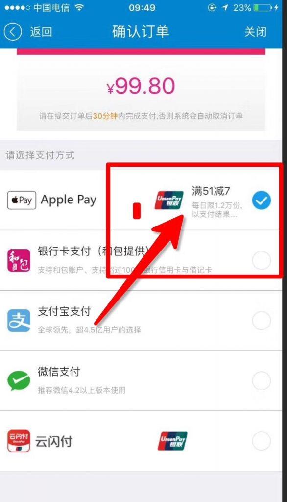 中国移动APP充值用pay功能支付满51-7元,出平台秒赚最高25元!