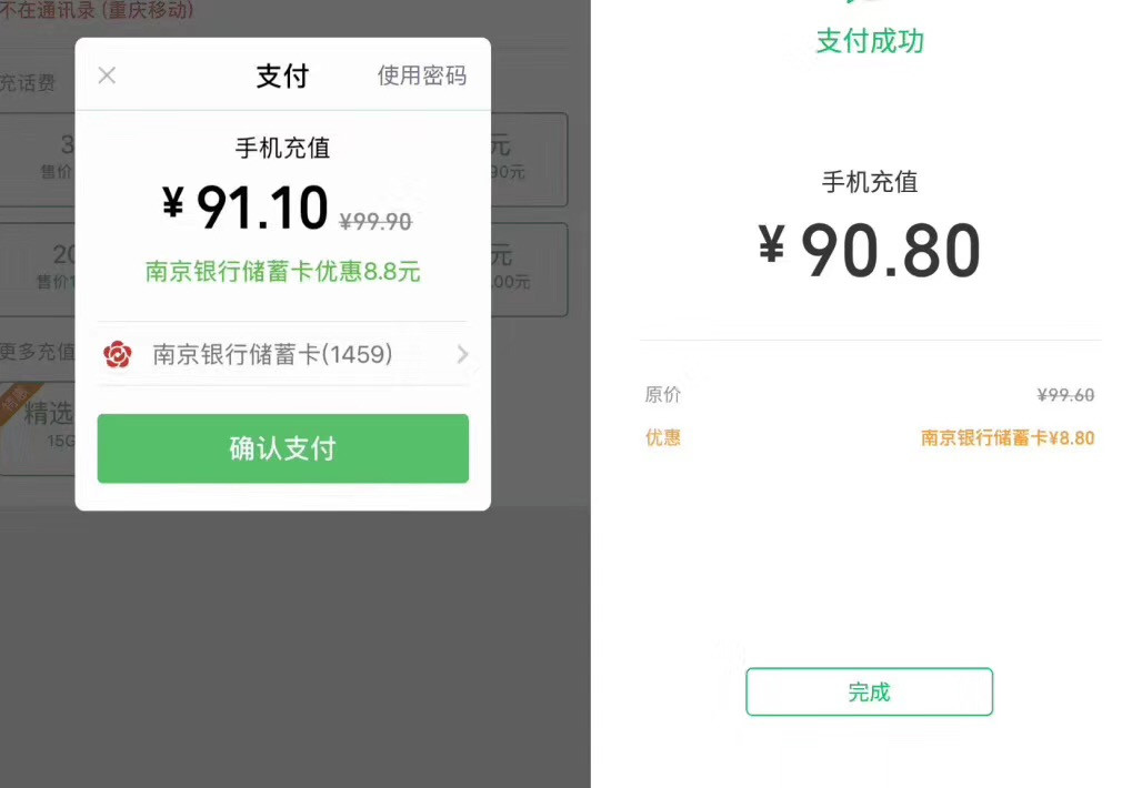 分期乐老用户每周领30-5话费券两张 新用户领至少60以上奖励 0点还能再领8.8元话费券!