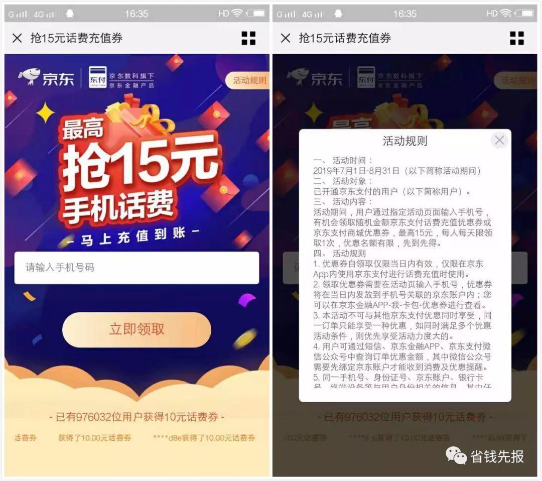 京东15元话费+京东白条10元话费2月QQ会员+10元友宝券!