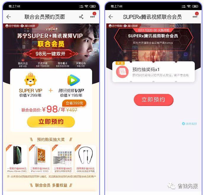 98元购1年腾讯视频VIP+1年苏宁Super会员,预约抽苹果XS!