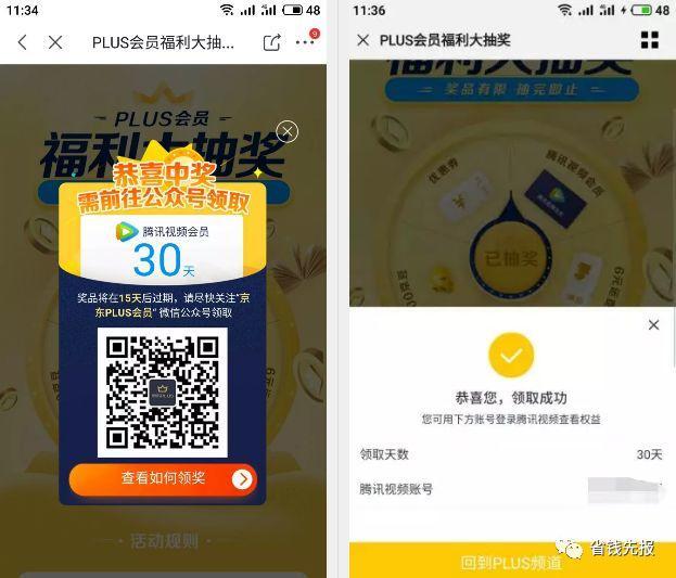 腾讯视频会员1个月 免费甜筒 曹操出行20券 微信红包活动!