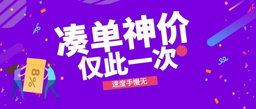 8月28日0点天猫超市秒杀神价活动合集!