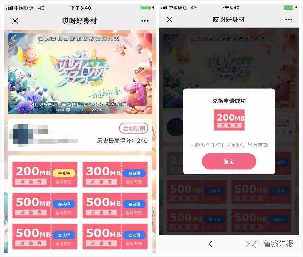 中国移动200M-2500M免费流量,和粉俱乐部活动!