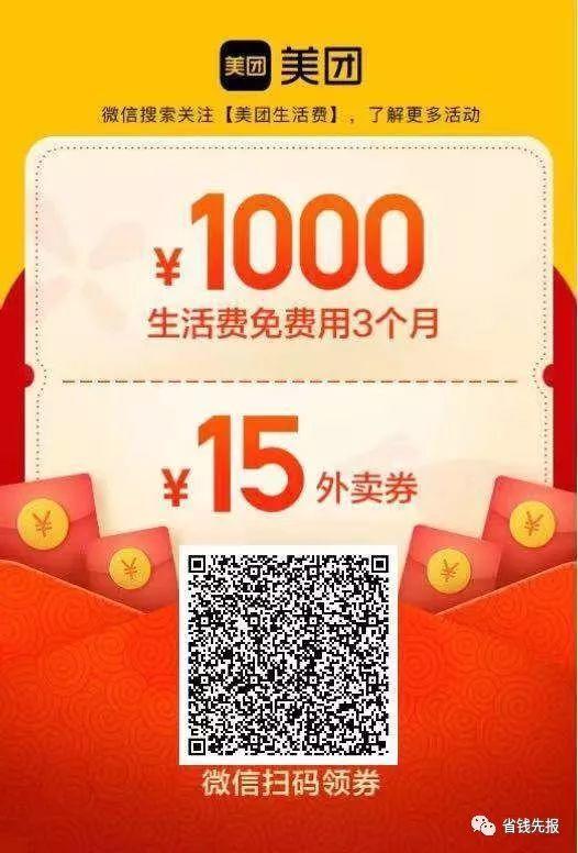 新一期美团活动10元话费+15元美团外卖券!