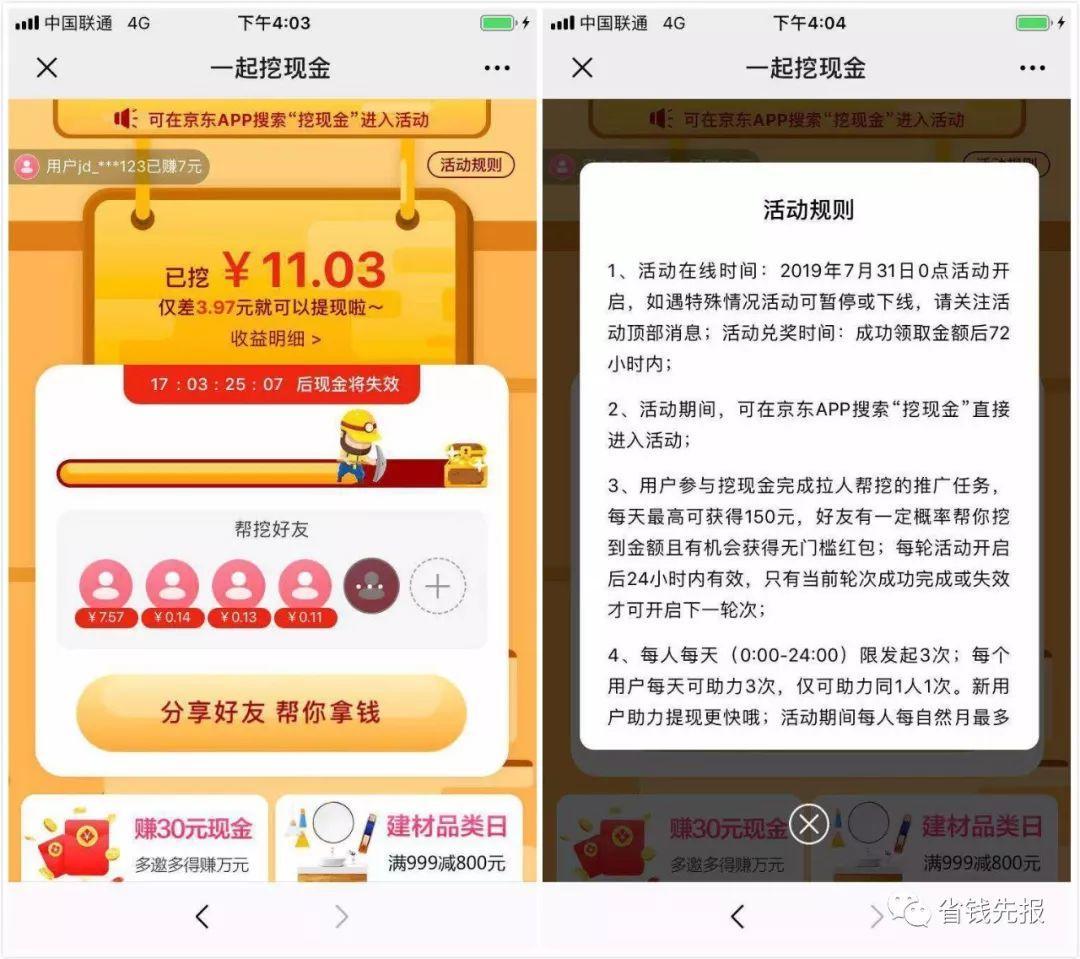 京东99大促红包活动攻略,可以无门槛抵扣使用!