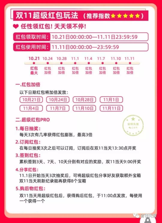 2019年双十一红包活动全面开启,京东和天猫双十一活动汇总!