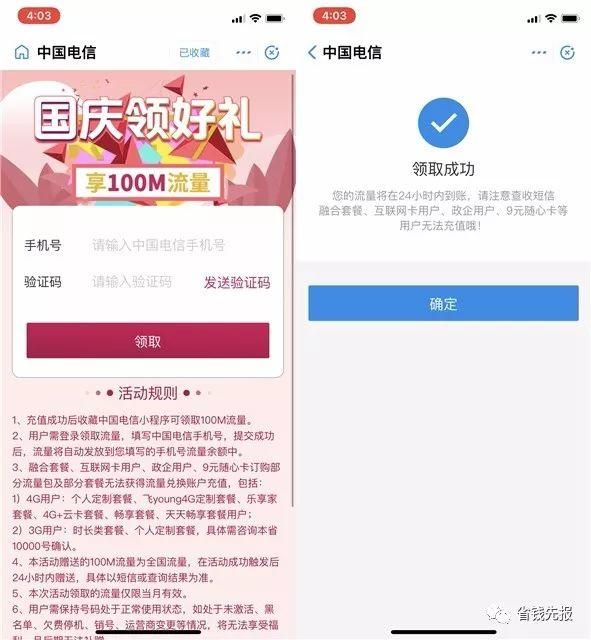 中国电信用户领100M免费流量50元话费,电信官方活动!