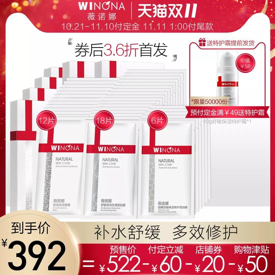 2019天猫双11预售——美妆护肤专场!