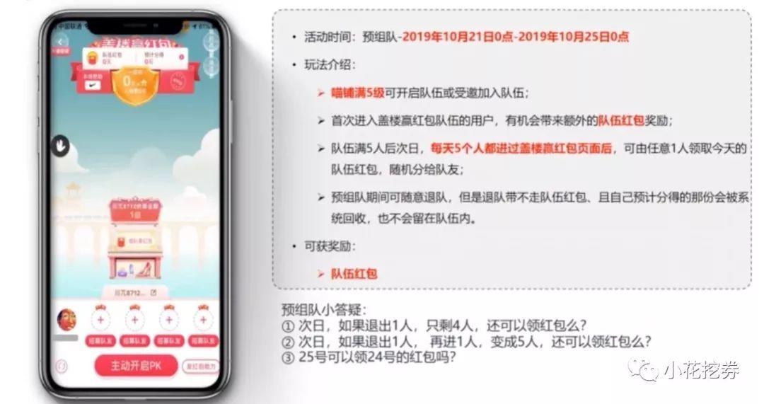 2019年天猫双十一红包活动之盖楼大挑战游戏玩法详解!