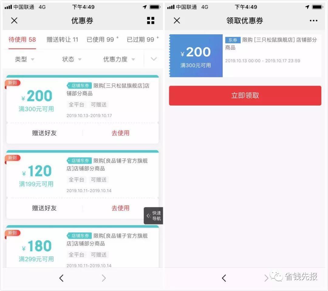 京东超值购物三只松鼠300-200,良品铺子299-180优惠!