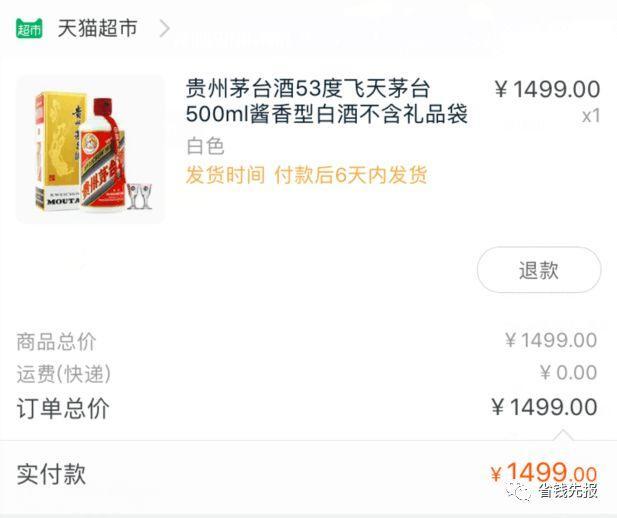 茅台53度飞天酒,天猫超市每天20点1499元抢购,可转闲鱼得差价!