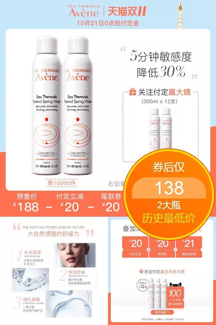 2019年天猫双十一精选产品预售清单(一)