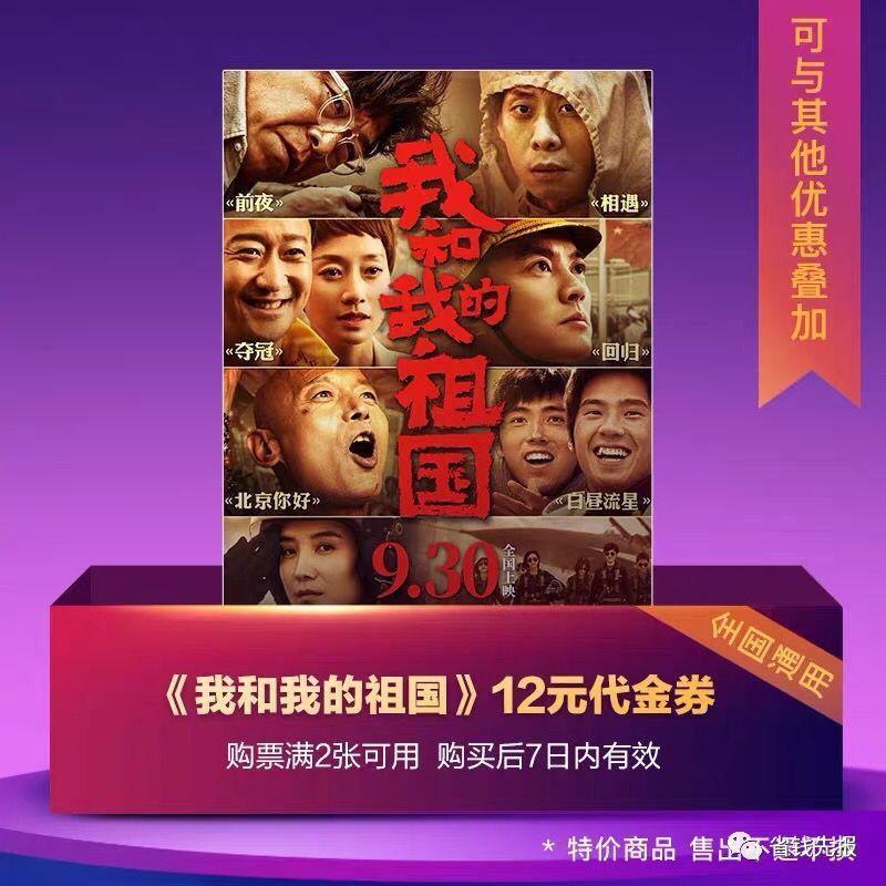 电影票优惠券:我和我的祖国、攀登者、中国机长12元代金券!