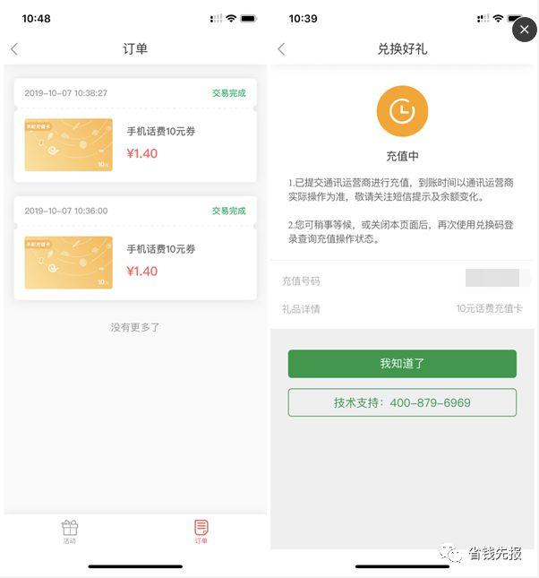 中国银行月月特惠2.8元充值20元话费 亲测充值秒到账!