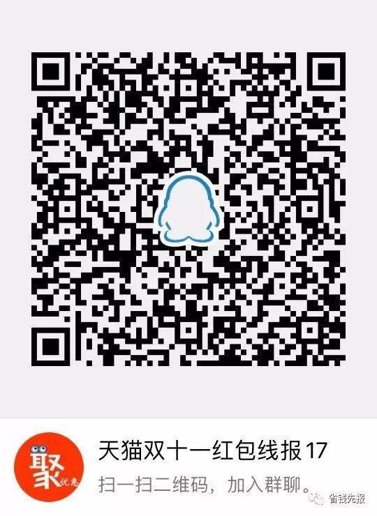 【重要通知】请添加京东天猫双11线报群,一起买神价!