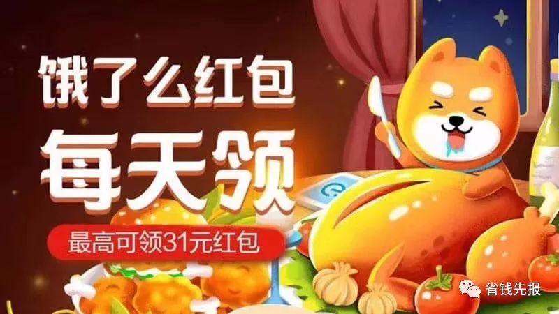 活动更新:零钱18.88元、天猫红包0.66元、饿了么最高31元霸王餐、三网话费优惠券!