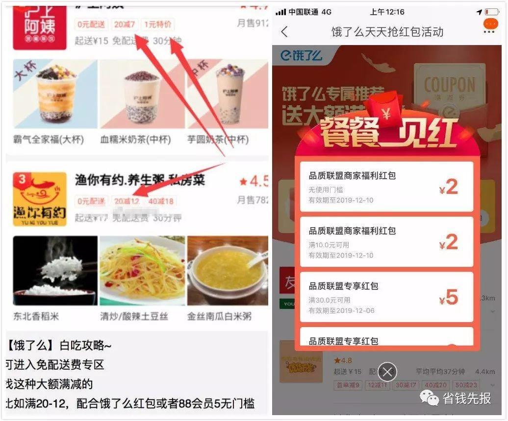 饿了么每天领免单红包2-31元吃霸王餐,双12期间官方活动!