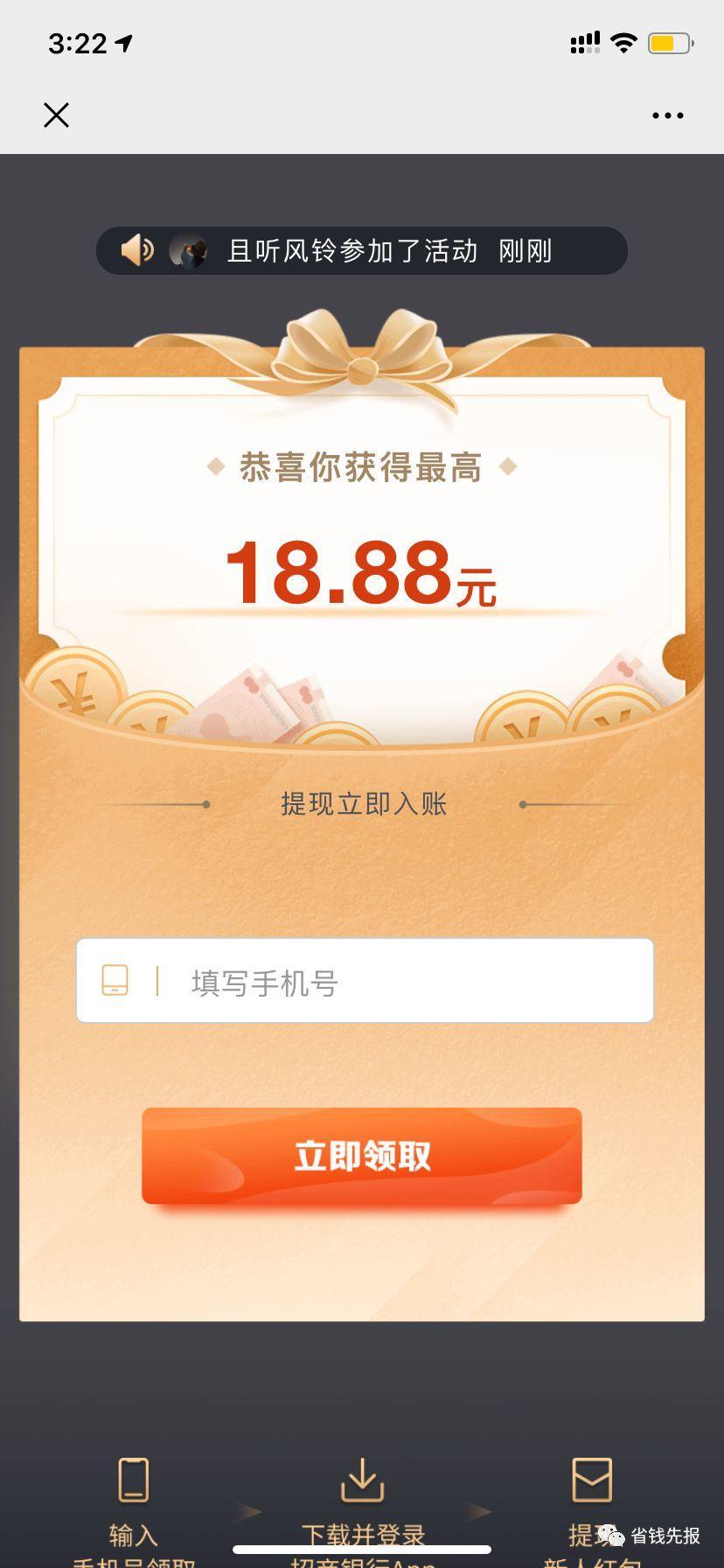 招商银行6-18.88元零钱,所有银行卡都能参与,直接到账微信零钱!