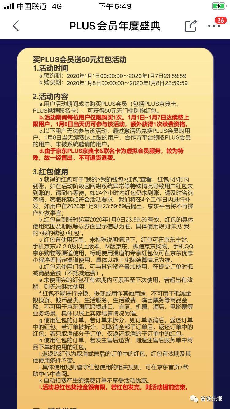 1月8日开通京东plus会员送50红包,相当于48一年!