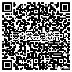 免费领爱奇艺视频VIP黄金会员7天(奥买家新用户)!