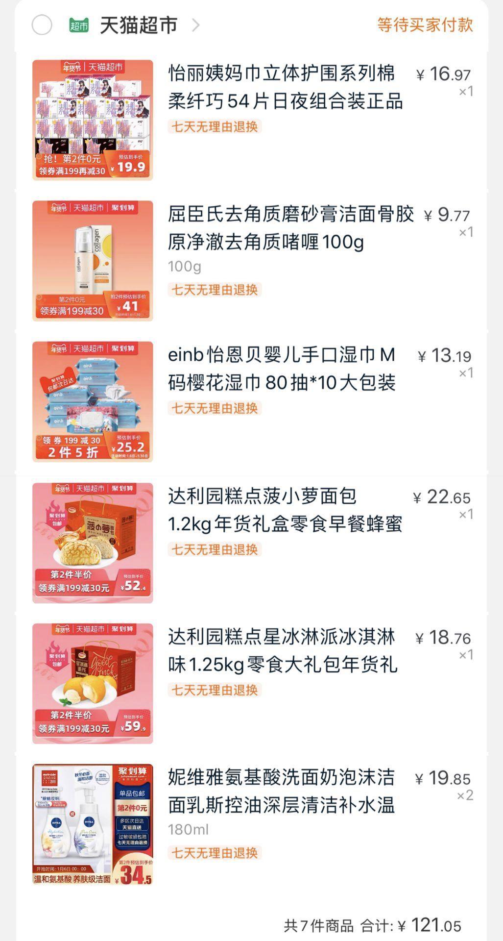 天猫年货节凑单低价 酒水饮料礼盒和猫超凑单!