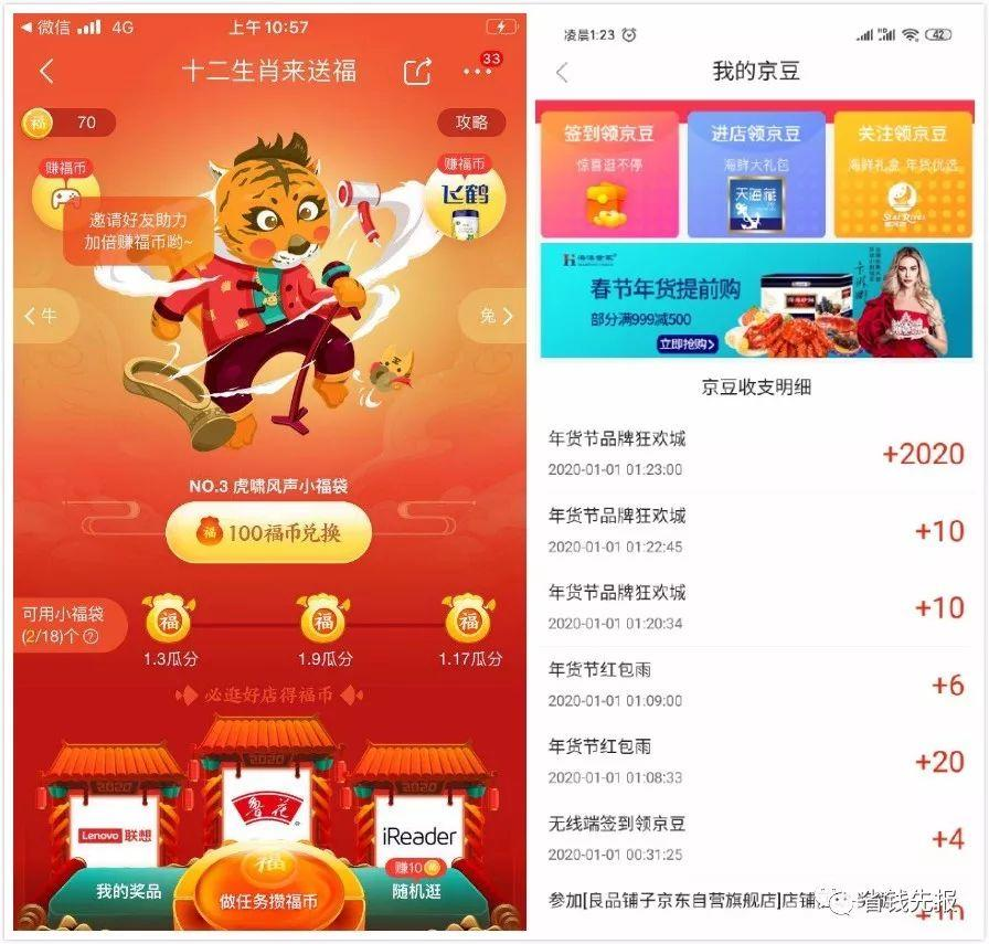 【更新】京东年货节红包活动10个至少领20元以上!