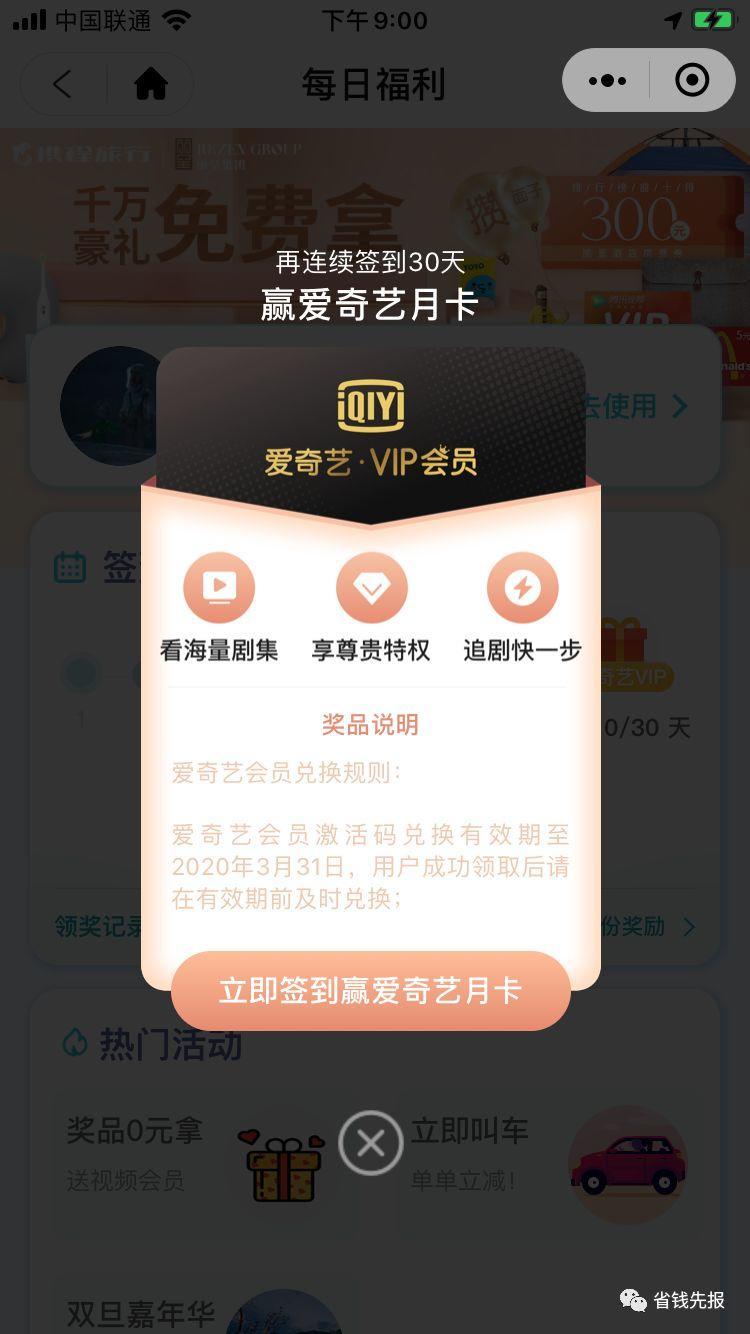 携程小程序免费领爱奇艺视频会员月卡腾讯视频周卡!