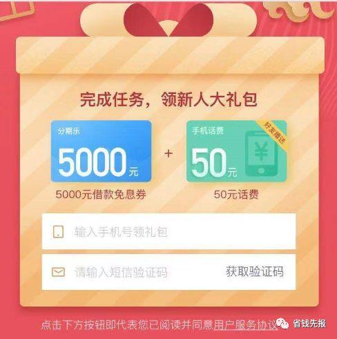 2020年货节红包、15元免单购、75元京东E卡、话费立减等省钱活动!