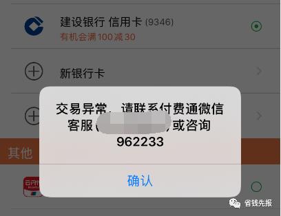 付费通APP使用建行信用卡充话费满100-30元可冲3次!