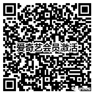 话费50+30、京东开通会员送50红包、爱奇艺视频会员周卡、年货节红包活动合集!