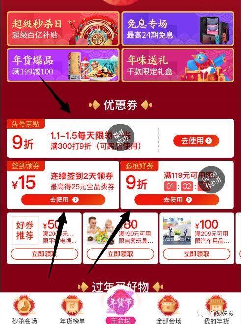 京东年货节全民瓜分3亿红包活动合集8个!