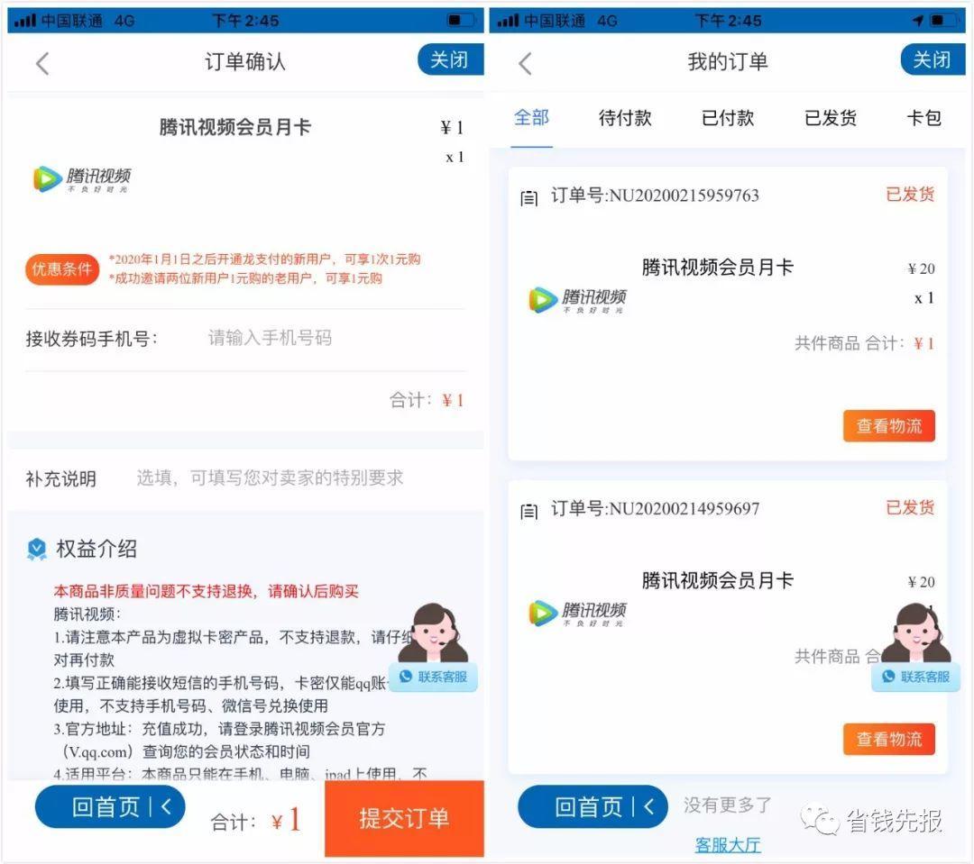 1元购腾讯视频会员爱奇艺会员月卡!
