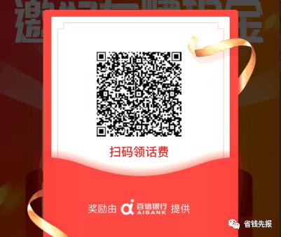 新一期百信银行10-20元三网免费话费活动!