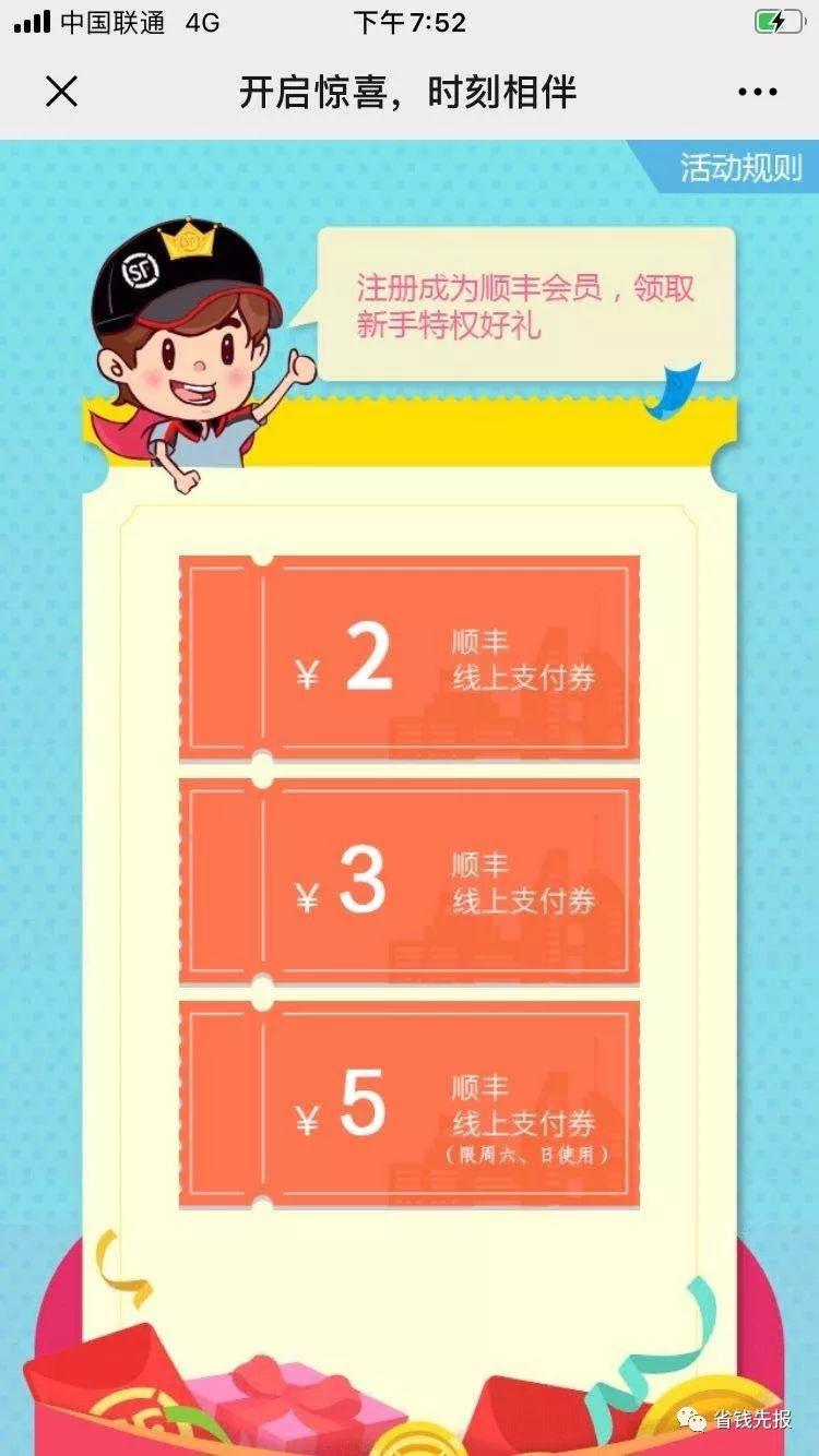 腾讯视频会员月卡、10元红包、10元话费、500元京东E卡、顺丰快递寄件券等!