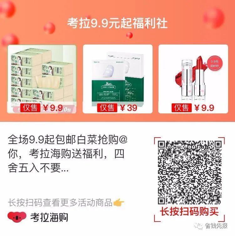 考拉海购30元红包大量进口商品可以买!