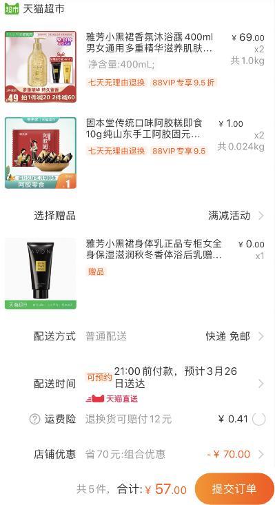 每日天猫低价促销爆款清单与天猫超市包邮商品!