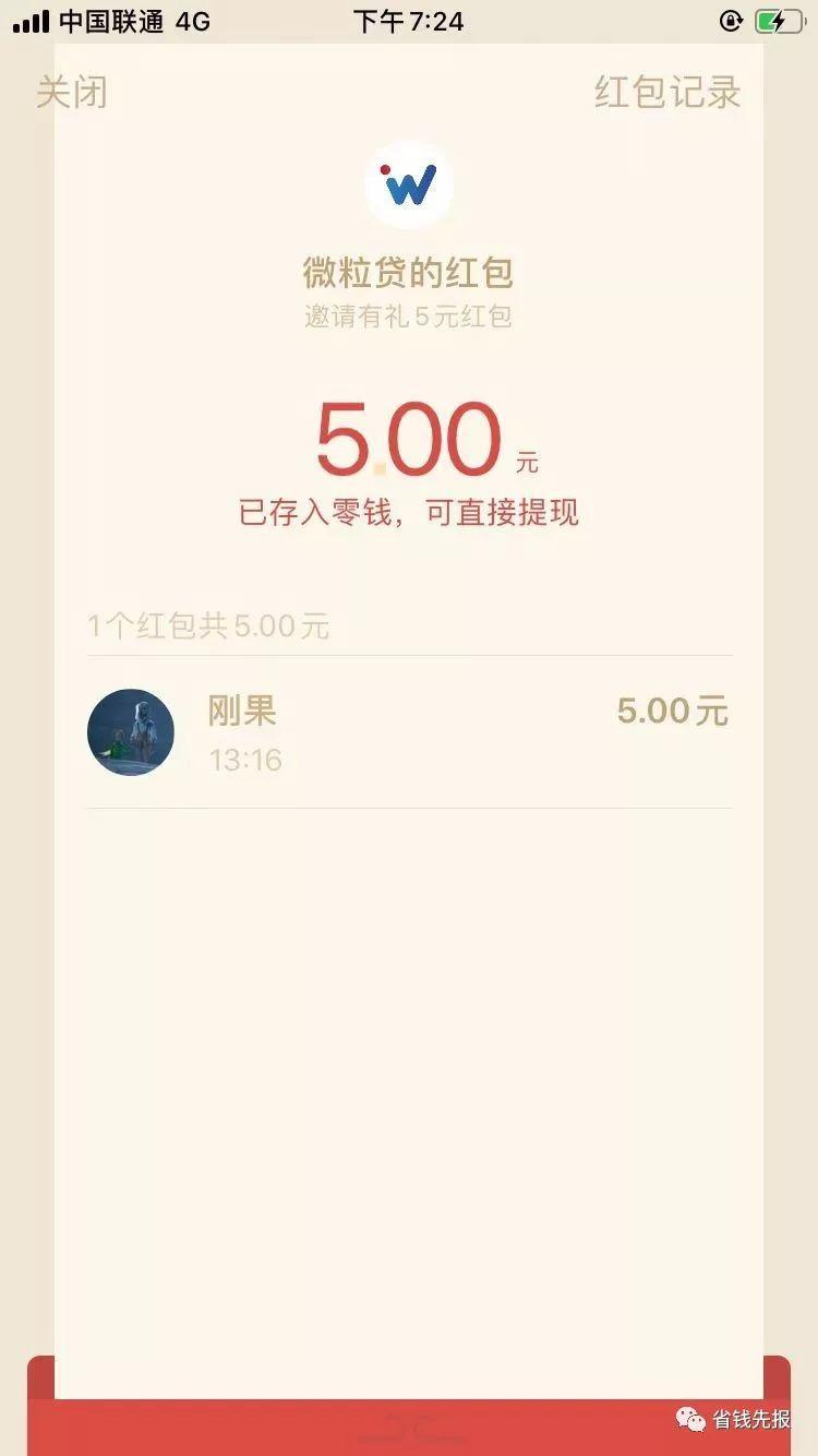 5元微信红包仅限部分用户领取!