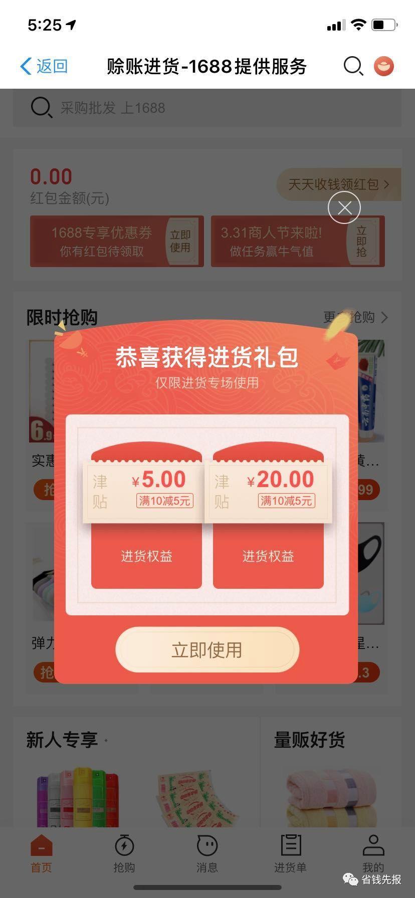 支付宝0元免单包邮购物大量商品可以买!