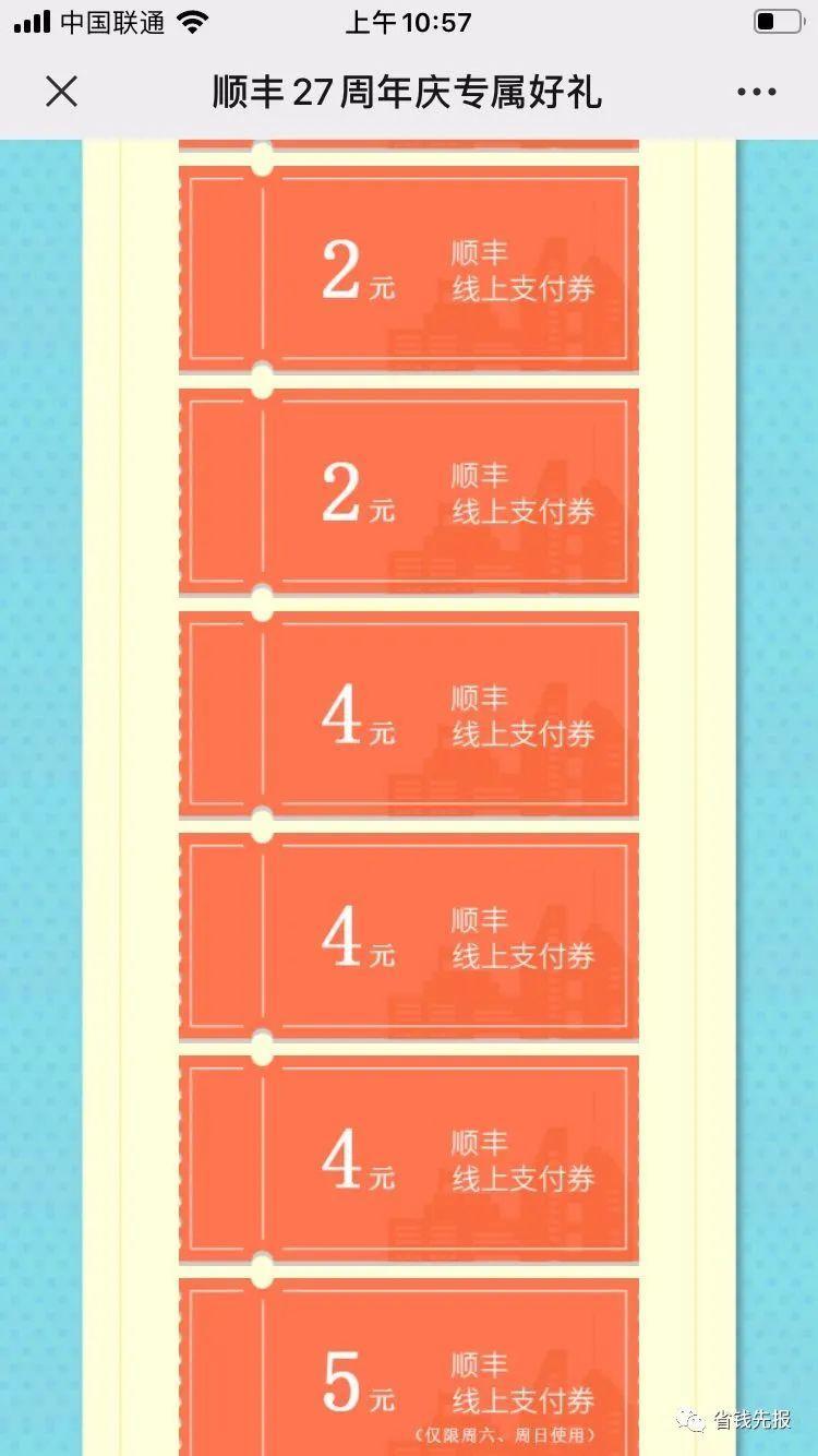 领取新顺丰快递寄件优惠券10+7+5+4+3+2元等!