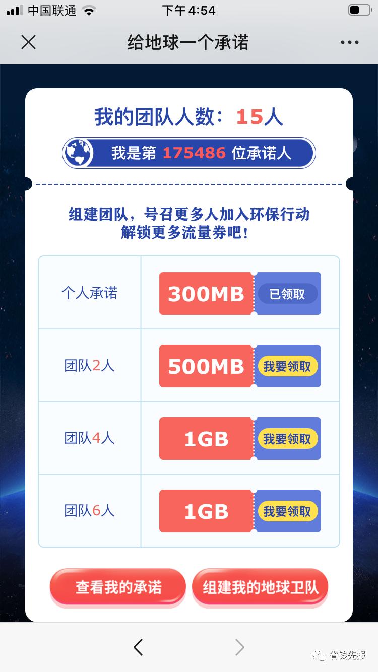 领取移动免费流量300M-2.8G!