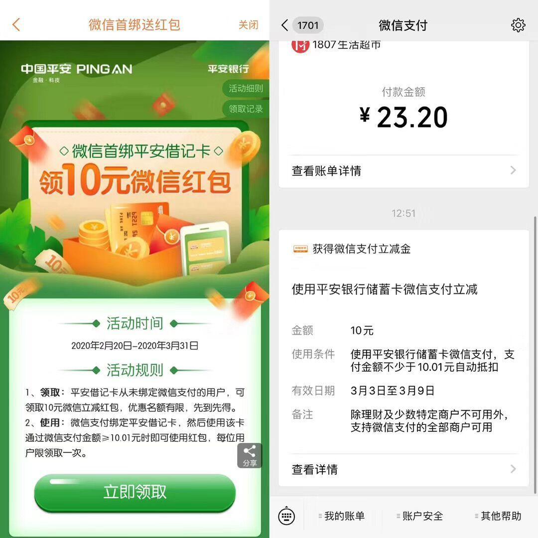 平安10元微信立减金,平安口袋银行电子卡也行!