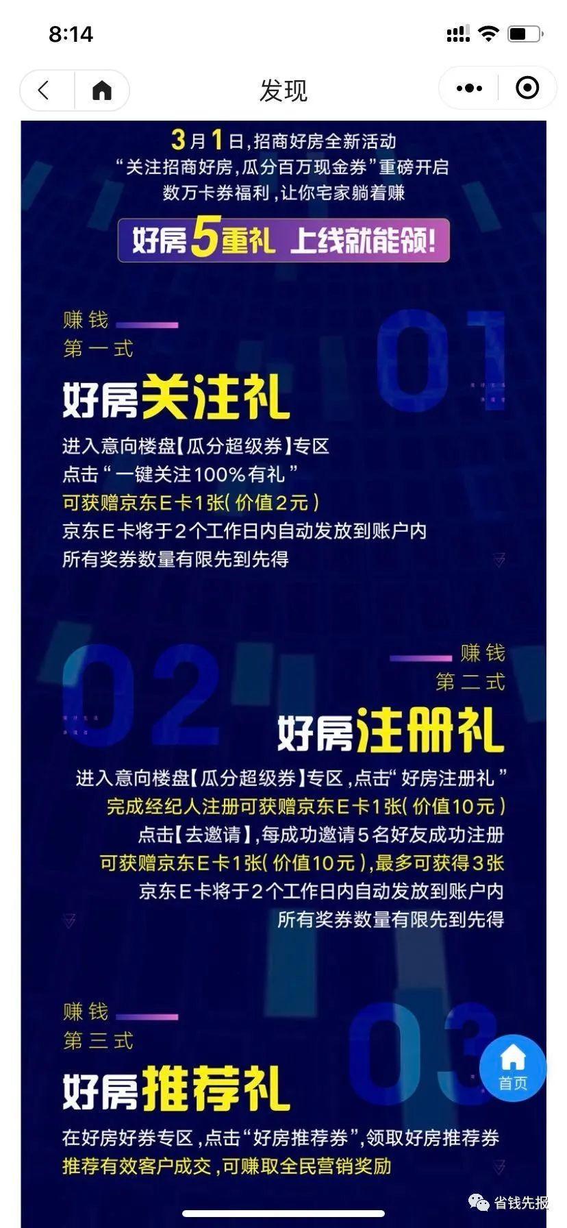 参与就送京东E卡活动领500+40+10元!