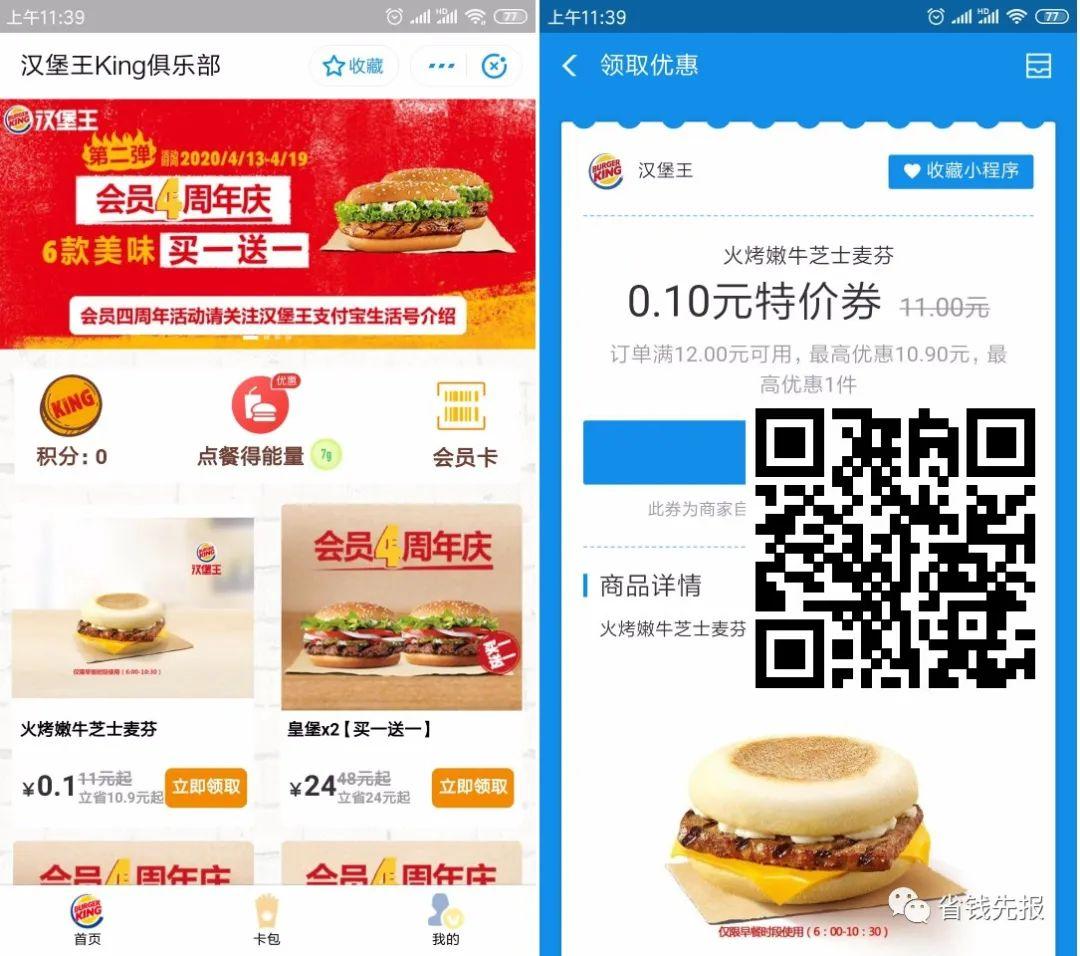 汉堡王0.1元吃12元汉堡,饿了么助力领免费霸王餐!